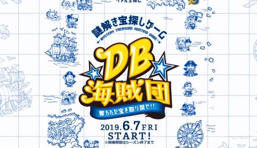 横浜ベイスターズ【DB海賊団】謎解き!カードを駆使すべし!