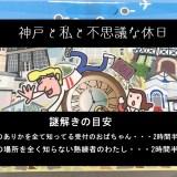 【神戸と私の不思議な休日】異人館謎解き