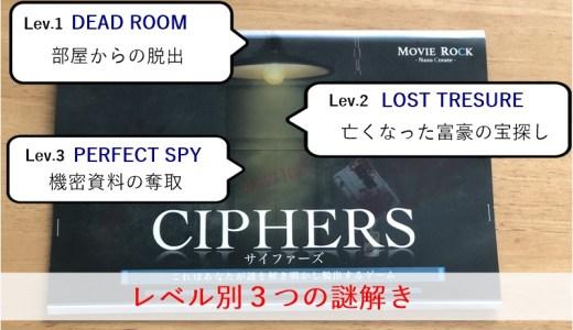 自宅謎解き【CIPHERSサイファーズ】3つのレベルが選べるキット!