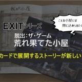 自宅謎【EXIT荒れ果てた小屋】カードタイプ謎解きでめくるめく展開!