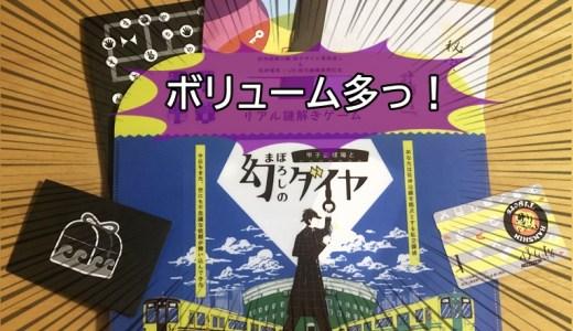 2020阪神電車【幻のダイヤ】6時間以上の驚異のボリューム!