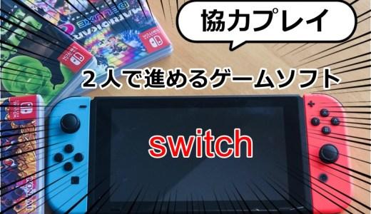 switch【協力プレイ】夫婦やカップル2人で遊べるソフト紹介!