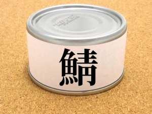 DHA,EPA豊富な青魚の缶詰