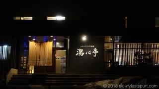ニセコアンヌプリ温泉湯心亭