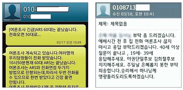 한겨레의 문자 캡처