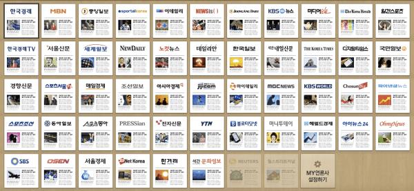 네이버 뉴스스탠드 주요 52개 언론사