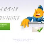 다른 인터넷이 가능하다 8-2: '아웃룩' 대신할 이메일 클라이언트
