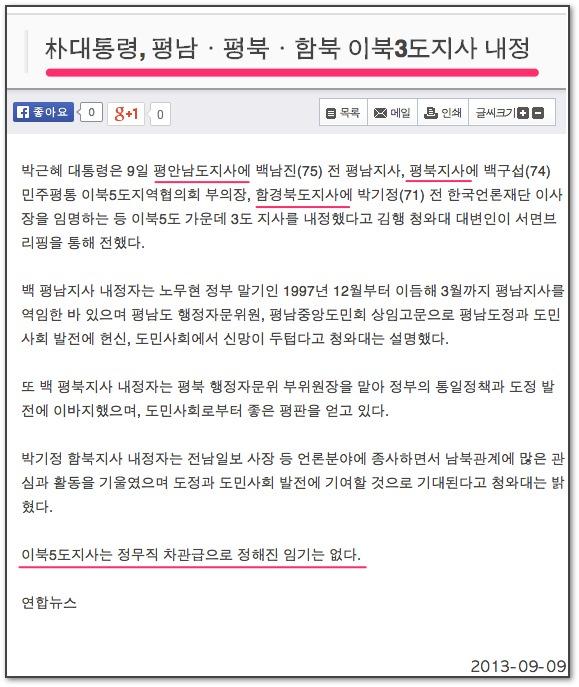 2013년 이북5도지사 내정 기사 (출처: 서울신문)