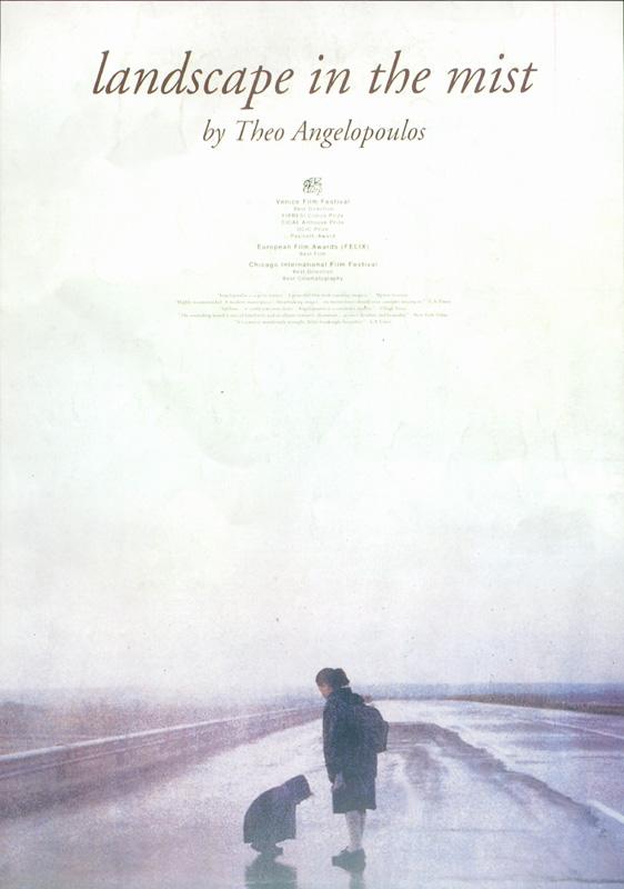 한 번도 본 적 없는 아빠를 찾아 무작정 여행하는 영화 [안개 속의 풍경] 속 남매처럼... (테오 앙겔로풀로스, 1988)