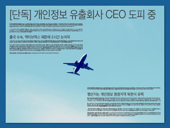 개인정보 유출회사 CEO 도피 중