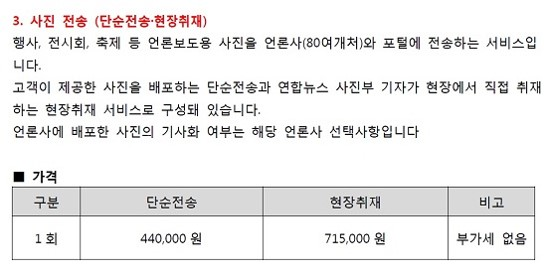연합뉴스의 기사형 광고 판매 매뉴얼.