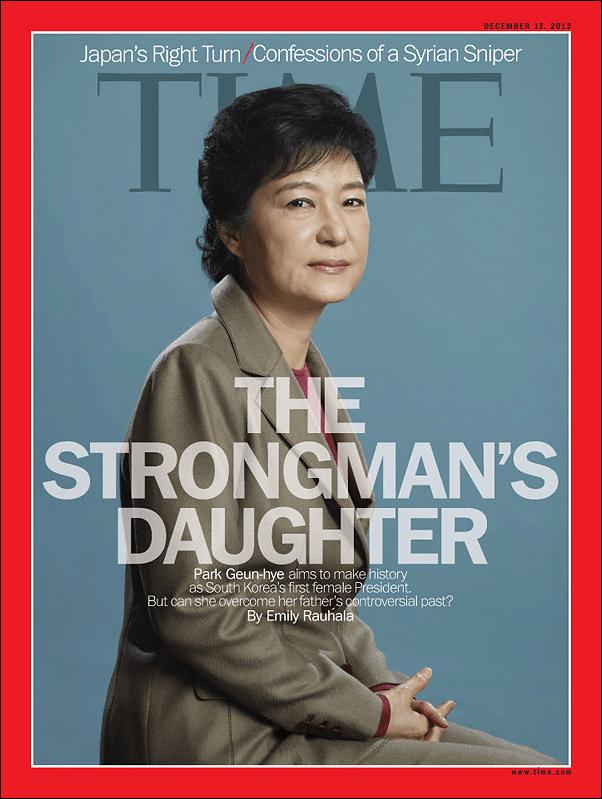박근혜 독재자의 딸
