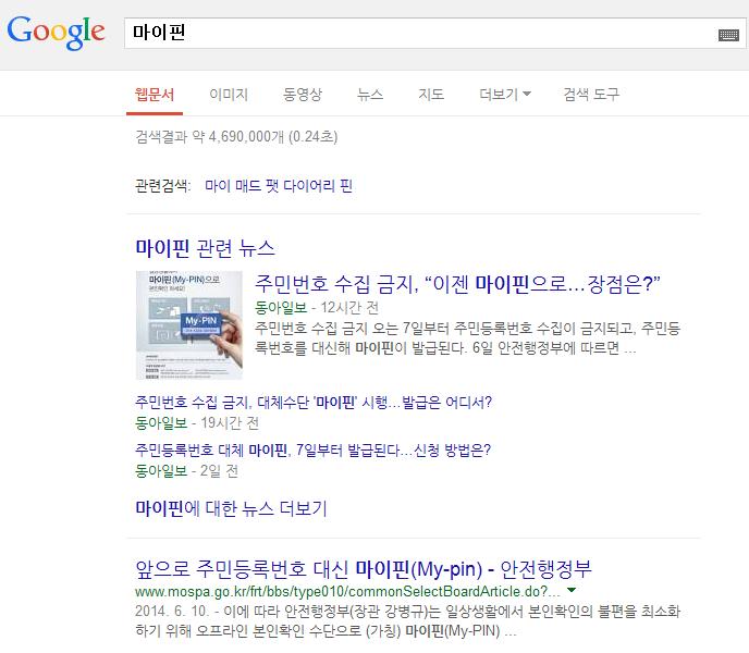 구글 마이핀
