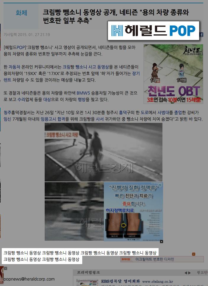 기사 끝에 '크림빵 뺑소니 동영상'을 도배한 헤럴드POP 기사