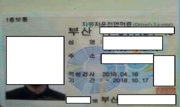 신분증 스캔본 4개 (한국 2개, 중국 2개)