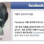 """페이스북 철거민 인터뷰: 노모뎀, """"내 묘비명을 보는 느낌"""""""
