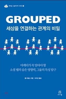 저자 폴 아담스|역자 이지선|에이콘출판 |2012 http://book.naver.com/bookdb/book_detail.nhn?bid=6964573