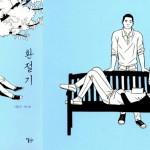 퀴어 만화 [환절기], 한국 가족을 이야기하다