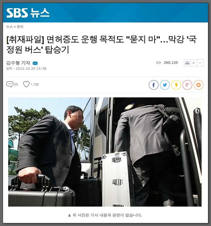 """SBS 뉴스 - [취재파일] 면허증도 운행 목적도 """"묻지 마""""...막강 '국정원 버스' 탑승기"""