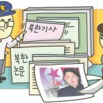 정보인권가이드: 게시물 삭제하라는데 어떻게 하죠?