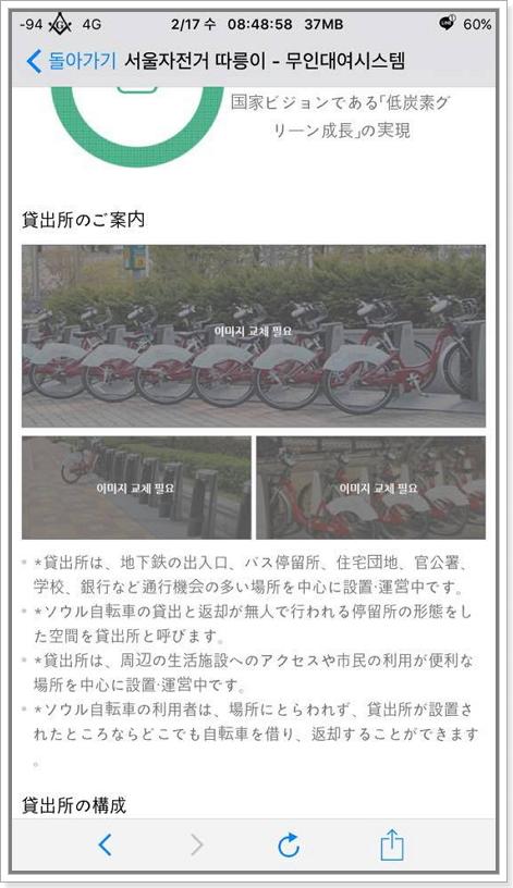필자의 핸드폰으로 본 '서울자전거 따릉이'