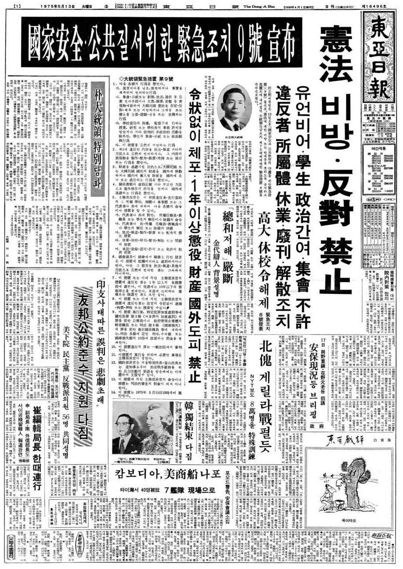 """동아일보 1975년 5월 13일 당시 1면 """"국가안전·공공질서 위한 긴급조치 9호 선포"""""""
