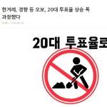 주간 뉴스 큐레이션: 2030의 선거 반란? 오버 좀 하지 마라