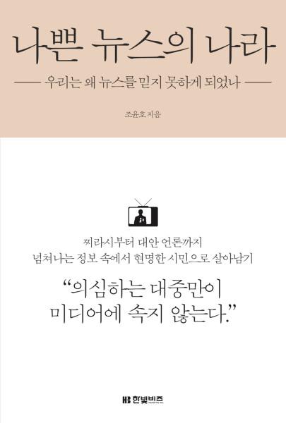 나쁜 뉴스의 나라 ㅣ 조윤호 지음 ㅣ 한빛비즈 펴냄