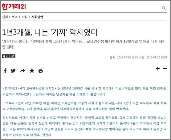 큐레이션 약사 한겨레21