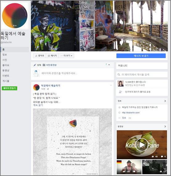 '독일에서 예술하기' 페이스북 페이지 https://www.facebook.com/diaberlin