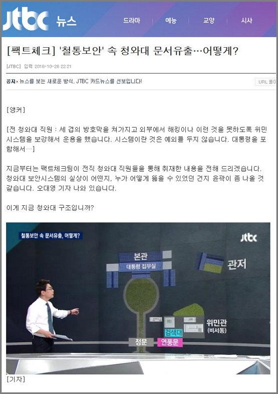 JTBC 큐레이션