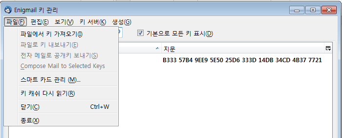 PGP (윈도우) 5-45
