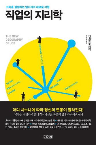 엔리코 모레티 | 송철복 옮김 | 김영사 | 2014