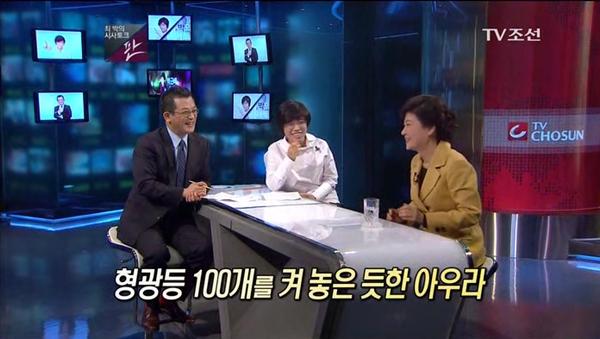 """2011년 12월 TV조선 개국 당시 [시사토크 판]. 당시 박근혜 전 한나라당 대표와의 인터뷰를 진행하는 모습. """"형광등 100개""""와 공당 대표와는 당연하게도 아무런 관련이 없다. (출처: TV조선)"""