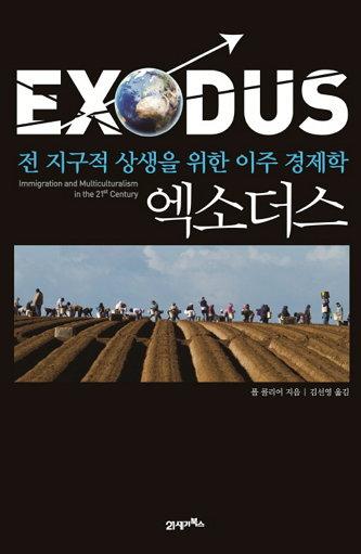 폴 콜리어 | 김선영 옮김 | 21세기북스 | 2014