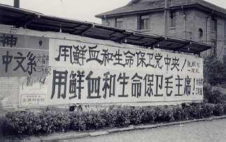 """1976년 베이징. """"신선한 피와 생명으로 당중앙을 보위하자!""""(윗줄) / """"신선한 피와 생명으로 마오주석을 보위하자!""""(아랫줄)"""
