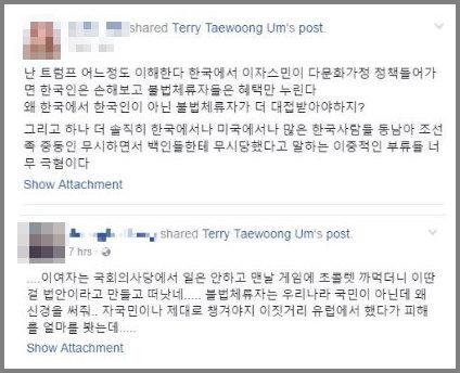 필자(엄태웅)의 페북 게시물에 남긴 댓글들. 이자스민 소동을 비판하는 취지와는 반대로 비판대상인 공유된 게시물과 썸네일만을 보고 이자스민을 비난하고 있다.