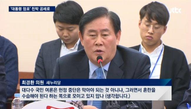 """헌정 중단(맥락상 """"박근혜 퇴진""""을 의미)은 국민 여론이 아니라는 최경환의 발언 (출처: JTBC 뉴스룸 보도 화면 갈무리)"""