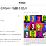 """주간 뉴스 큐레이션: 2017년에는 """"박정희 아웃"""""""