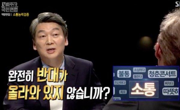 2월 15일 SBS 대선주자 국민면접 갈무리