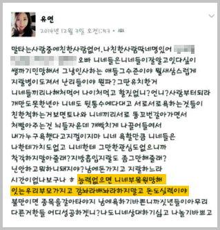 천민 자본주의 사회의 단면을 적나라하게 보여준 정유라(유연)의 페이스북 게시물