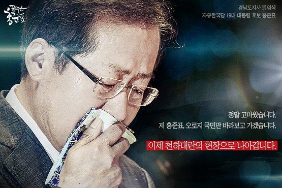 경남도지사 퇴임식 때 모습 (출처: 자유한국당, '꿈꾸는 홍준표') http://www.libertykoreaparty.kr/web/onlyyou/pick/editorsPickMain.do#gnb_btn1