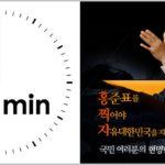 스트롱맨 홍준표의 3분 꼼수