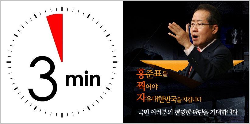 사퇴 마감 시한을 3분 앞두고 사퇴서를 제출한 홍준표 후보. (출처: 자유한국당 홈페이지 '진짜뉴스' 이미지, 시계 이미지와 합성)
