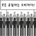 모든 유권자는 소비자다: 19대 대선 후보의 소비자 정책 총정리