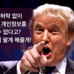 트럼프 정부의 인터넷 개인정보 규제 폐지에 부쳐