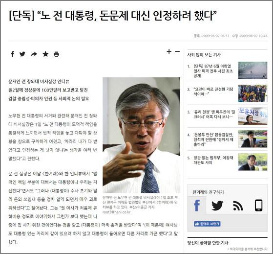 """한겨레, [단독] """"노 전 대통령, 돈문제 대신 인정하려 했다"""" ('09. 6. 2.) http://www.hani.co.kr/arti/society/society_general/358136.html"""