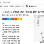 주간 뉴스 큐레이션: 소신투표, 422만 표의 가치