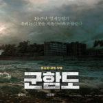 군함도, 한국식 신파의 늪에 빠지다