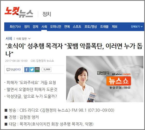 노컷뉴스 큐레이션